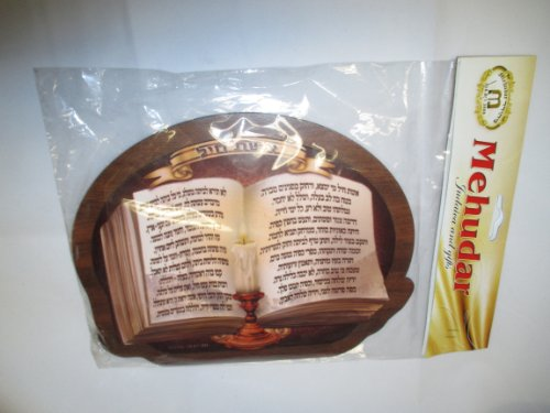 """Aishes Chayil Tefillah- Women of Valor Prayer prayer book design""hebrew Wooden Judaica Plaques #2"