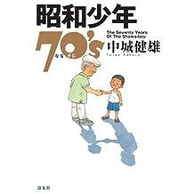 syouwasyounen nanasoji (Japanese Edition)