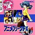 アニメフリークFX Vol.4 【PC-FX】