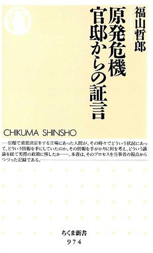 原発危機 官邸からの証言 (ちくま新書)