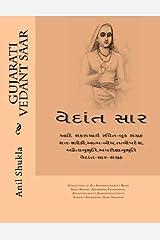Gujarati Vedant Saar (Gujarati Edition) by Anil Pravinbhai Shukla(2014-09-11) Paperback