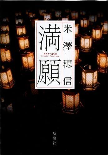 厳選!米澤穂信のおすすめランキング20選【古典部・小市民だけじゃない】