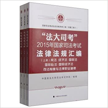 Book France Great Scott 2015 National Judicial Examination Laws and Regulations(Chinese Edition)