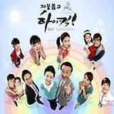 [CD]明日に向かってハイキック 韓国ドラマOST