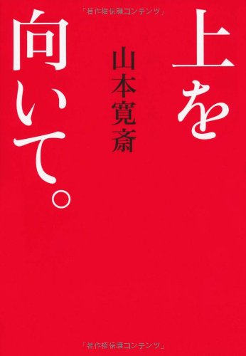 山本 寛斎(Kansai Yamamoto)Amazonより
