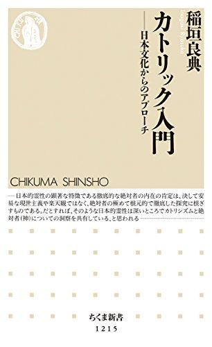 カトリック入門: 日本文化からのアプローチ (ちくま新書 1215)