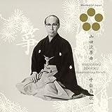 Yamada-Ryuu Soukyoku by Kinichi Nakanoshima (2005-04-06)