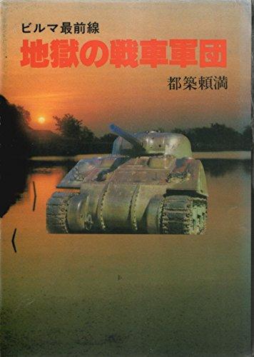 地獄の戦車軍団―ビルマ最前線