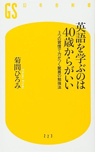 英語を学ぶのは40歳からがいい 3つの習慣で力がつく驚異の勉強法 (幻冬舎新書)