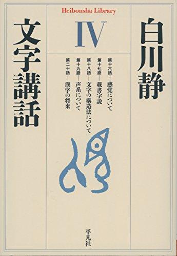 文字講話 IV (平凡社ライブラリー)