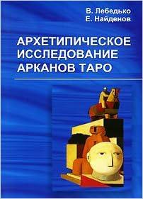 Book Archetypal study Arkanov Taro Arkhetipicheskoe issledovanie Arkanov Taro
