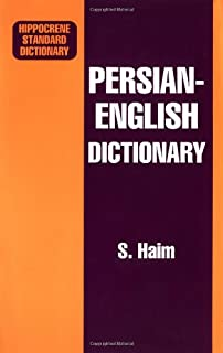 English persian dictionary s haim 9780781800563 amazon books persian english dictionary hippocrene standard dictionary english and persian edition stopboris Images