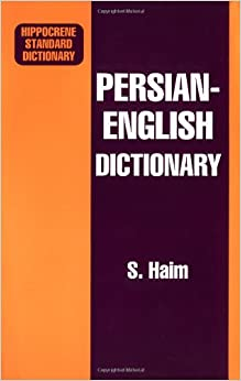 Persian-English Dictionary (Hippocrene Standard Dictionary)