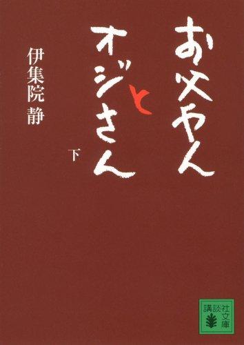 お父やんとオジさん(下) (講談社文庫)