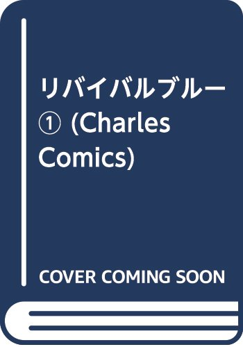 リバイバルブルー① (Charles Comics)