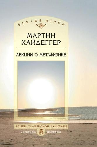Lectures on Metaphysics (Russian Edition) ebook