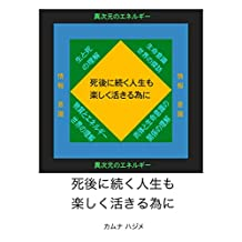 shigonitudukujinseimotanosikuikirutaemni: jinseihashideowaruwakedehanakutudukigaaru (Japanese Edition)
