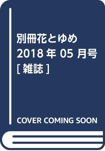 別冊花とゆめ 2018年 05 月号 [雑誌]