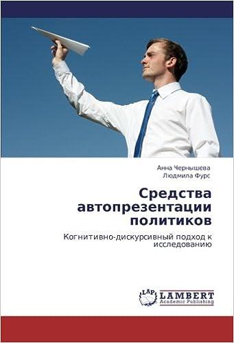 Book Sredstva avtoprezentatsii politikov: Kognitivno-diskursivnyy podkhod k issledovaniyu (Russian Edition)
