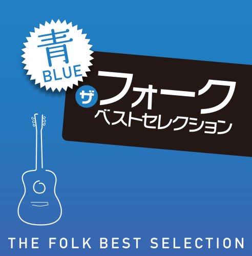 Amazon | ザ・フォーク ベスト・セレクション「青」 | オムニバス ...