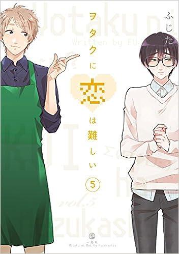 ヲタクに恋は難しい (5)   ふじ...