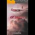 Ol' Shakey: Memories of a Flight Engineer