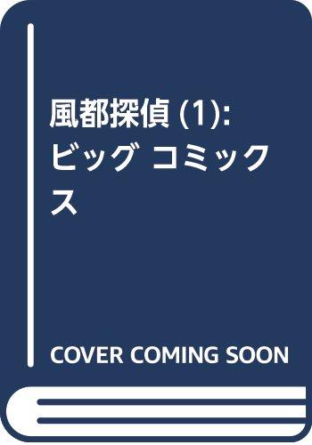 風都探偵(1): ビッグ コミックス