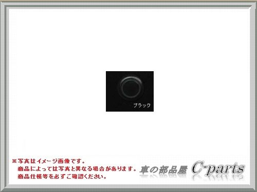 スバル フォレスター【SJ5 SJG】 コーナーセンサー(フロント2センサー)【ブラック】[H4817SG210] B013OV7554