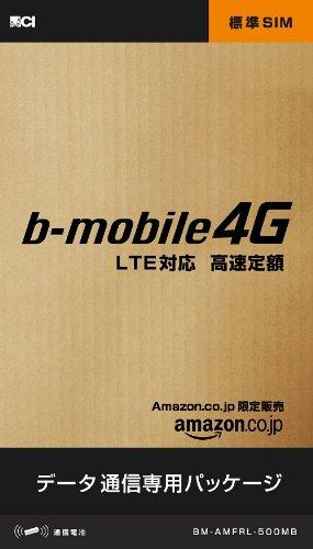 日本通信 bモバイル4G Amazon.co.jp限定販売 高速定額(500MB/1ヶ月)標準SIMパッケージ BM-AMFRL-500MB