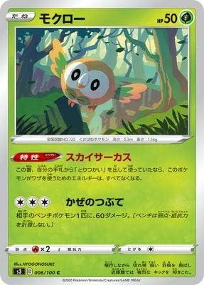 ポケモンカードゲーム PK-S3-006 モクロー C