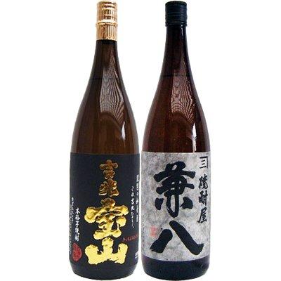 焼酎セット 黒騎士 麦 1800ml 西吉田酒造 と 吉兆宝山 芋 1800ml 西酒造 2本セット B0756Q1WP8