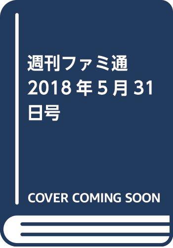週刊ファミ通 2018年5月31日号