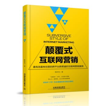 Subvert the Internet marketing(Chinese Edition) ebook