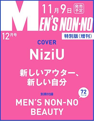 MEN'S NON-NO 2021年12月号 画像 C