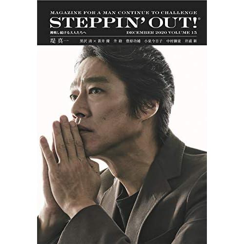 STEPPIN' OUT!2020年 12月号 表紙画像