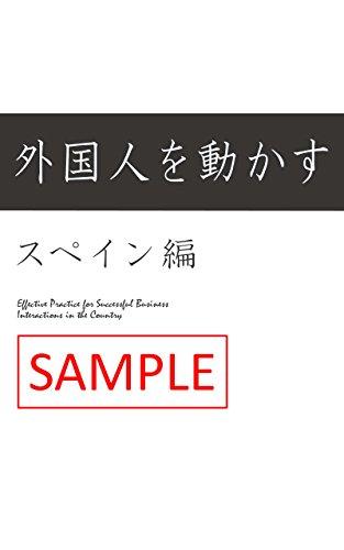 Gaikokujinwo Ugokasu Amerikahen (Japanese Edition)