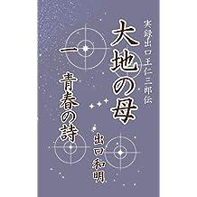 Daichinohaha: Jitsuroku Deguchi Onisaburo Den (Japanese Edition)