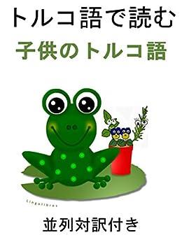 Torukogodeyomu kodomono torukogo heiretsu taiyakutsuki (Japanese Edition)