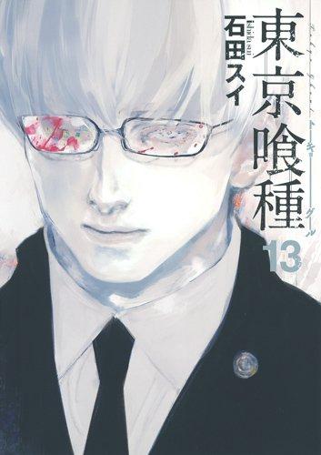 東京喰種トーキョーグール 13 (ヤングジャンプコミックス)