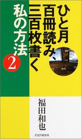 ひと月百冊読み、三百枚書く私の方法 2