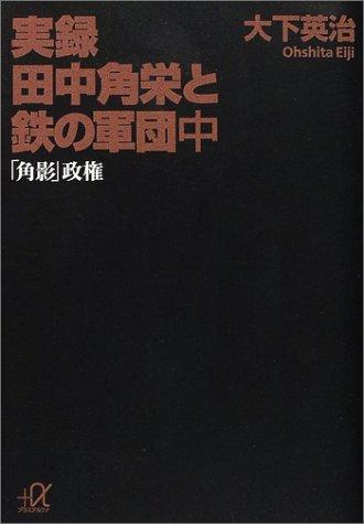 実録 田中角栄と鉄の軍団〈中〉「角影」政権 (講談社プラスアルファ文庫)