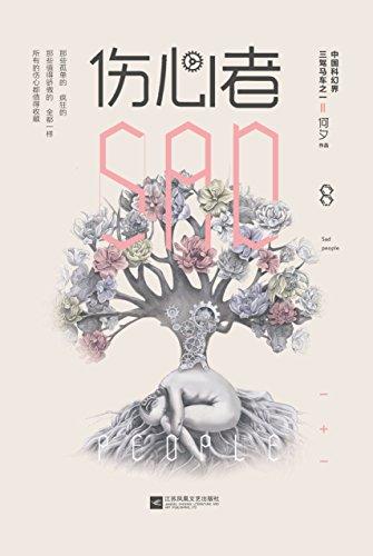 伤心者 (刘慈欣推荐作品) (Chinese Edition)