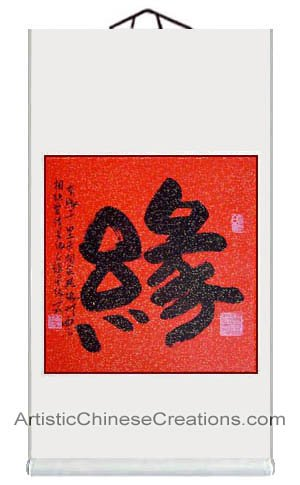 Original Chinese Art / Chinese Gifts / Chinese Home Decor - Chinese Calligraphy Scroll - Fate (Chinese Calligraphy Symbol) (Scroll Symbol Calligraphy)
