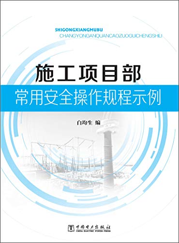 Construction Project Department common safety rules are an example of white students 9787512343313 China Electric Power Press(Chinese Edition)