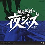須永辰緒の夜ジャズ-Jazz Allnighters-No.1