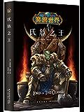 氏族之王(超人气网游《魔兽世界》官方剧情小说,奠定萨尔形象基础的经典之作,兽人首领的传奇成长之路。)