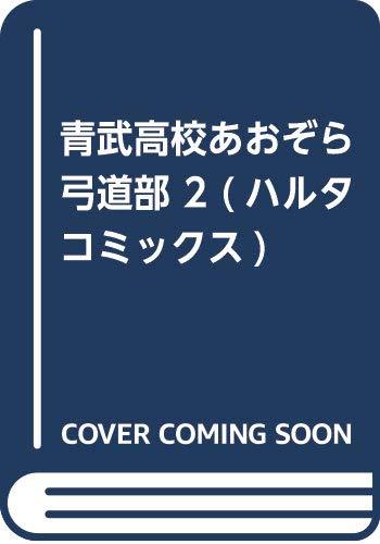 青武高校あおぞら弓道部 2巻 (ハルタコミックス)