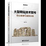大型网站技术架构:核心原理与案例分析