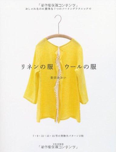Download Rinen no fuku ūru no fuku : oshare nanoni kantan na nanatsu no sōingu tekunikku de pdf epub