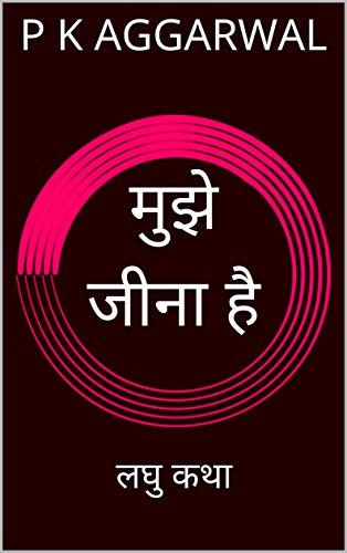 मुझे जीना है: लघु कथा (Hindi Edition)